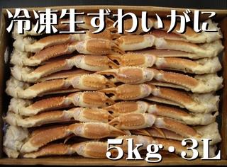 冷凍生ずわいがに 〔5kg・3L (16~18肩)〕 冷凍便