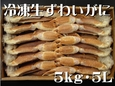冷凍生ずわいがに 〔5kg・5L (12~13肩)〕 冷凍便