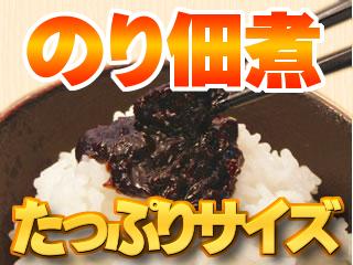 業務用のり佃煮 1kg×3 【送料無料】