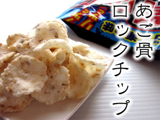 日本海の味 あご骨ロックチップ
