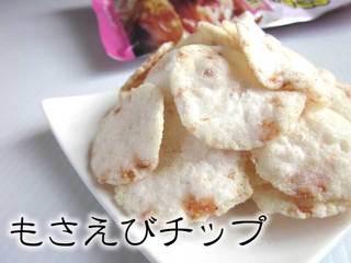 【山陰限定】日本海の味 もさえびチップ