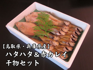 干物セット ハタハタ&赤カレイ【鳥取県・兵庫県産】1kg・送料無料 冷凍便