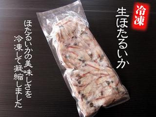 ほたるいか(生冷凍)【鳥取県・兵庫県産】〔500g〕 冷凍便