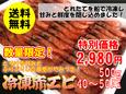 【数量限定】冷凍赤エビ【兵庫県産】500g(40~50尾)冷凍便・送料無料