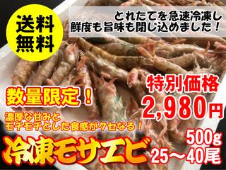 【数量限定】冷凍モサエビ【鳥取県・兵庫県産】500g(25~40尾)冷凍便・送料無料