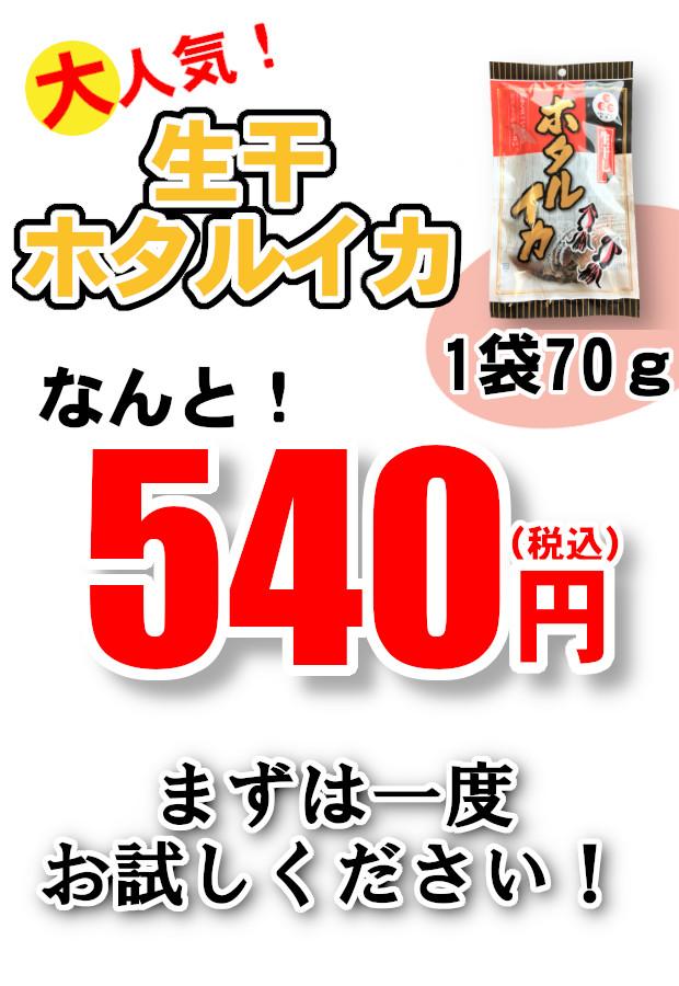 生干ホタルイカ70g.jpg