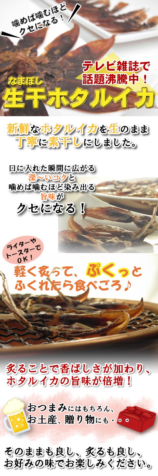 生干ホタルイカ_商品ページ.jpg